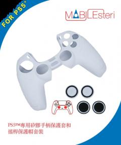 MobileSteri PS5™手柄矽膠保護套裝