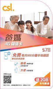 爸媽 4G 儲值卡