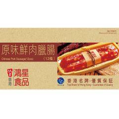 鴻星 - 原味鮮肉臘腸 SSCNY10