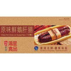 鴻星 - 原味鮮鵝肝腸 SSCNY13