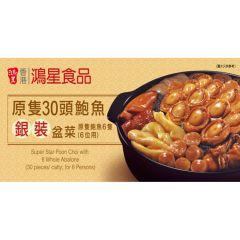 鴻星 - 原隻30頭鮑魚銀裝盆菜 SSCNY14