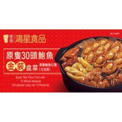 鴻星 - 原隻30頭鮑魚金裝盆菜 SSCNY15
