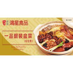 鴻星 - 一品銀裝盆菜 SSCNY16