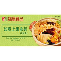鴻星 - 如意上素盆菜 SSCNY18