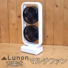 Lunon - TF-33 Cordless Multi-Angle Bidirectional Fan (White) STLLUN01W