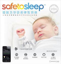 SafeToSleep - 嬰兒睡眠及呼吸規律監察器 STLSAF01