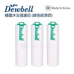 Dewbell - [綠色經濟款濾芯3入裝]韓國沐浴過濾器(F15適用)