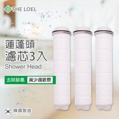The Loel - (3入普通裝)韓國花灑頭過濾水器濾芯 (過濾鐵鏽,浮游物) 浴室過濾