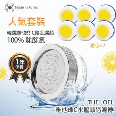 The Loel - 韓國維他命C除氯水龍頭過濾水器人氣套裝(浴室過濾) (水龍頭1個