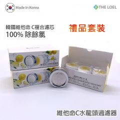 The Loel - Korea Vitamin-C Chlorine-removing Faucet water filter Gift Pack (2 shower heads & 8 filter) TheLoel_TLV300_2n8
