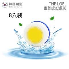 The Loel - [濾芯8入裝]維他命C除氯花灑頭濾芯(TLV300適用) TheLoel_TLV300f8