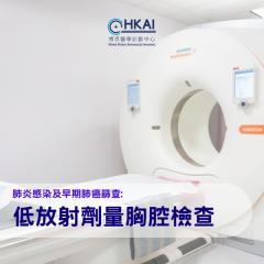 肺炎感染及早期肺癌篩查: 低放射劑量胸腔檢查