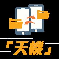 「天機」資料轉移服務(星級計劃 -1 次) – 包括跨平台WhatsApp 資料轉移