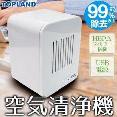 日本Topland 桌上型空氣清淨機 (2 Colors)