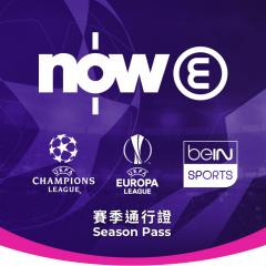 Now E – 歐聯歐霸2020-21賽季通行證 CR-PSUEFA2
