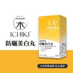 ICHIKI - 防曬美白丸 (1盒) [2星期 白2度] UW001