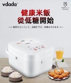 日本Vdada - 智能脫醣電飯煲【香港行貨】(型號 : MVW-0805) VDADA_RICECOOKER