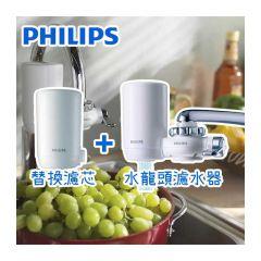 飛利浦 - 水龍頭濾水器WP3811+水龍頭濾水器替換濾芯WP3911[套裝] Water_Purifier_Set
