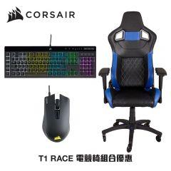CORSAIR T1 RACE 人體工學高背電競椅 (黑/藍) (18P-BLK-BLU) * [限時搶購送K55 RGB PRO 遊戲鍵盤鍵盤及HARPOON RGB PRO遊戲滑鼠]