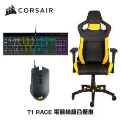 CORSAIR T1 RACE 人體工學高背電競椅 (黑/黃) (18P-BLK-YEL)  * [限時搶購送K55 RGB PRO 遊戲鍵盤鍵盤HARPOON RGB PRO遊戲滑鼠]