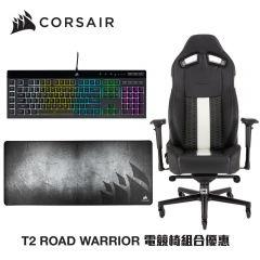 Corsair T2 Road 人體工學高背電競椅 (黑/白色)(ROADW_BLK_WHT)  * [限時搶購送K55 RGB PRO 遊戲鍵盤鍵盤及MM350XL遊戲滑鼠墊]