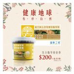 (EVoucher) Healthworks - Herbal Jelly Coupon 10122-1-1-1