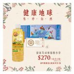 (EVoucher) Healthworks - Herbal Tea and Herbal Dessert Coupon 13330-1-1-2