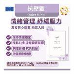 INJOY - 抗壓靈 紓緩壓力 激發開心指數 助您入睡 歐洲科研製造 全天然專利配方 6788101510706