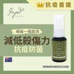 INJOY 一噴即消 喉痛痱滋 蚊叮蟲咬 止痕消腫 抗炎防菌 全天然 澳洲TGA最高品質認證