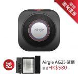 [限時套裝優惠] Airgle AG25 空氣清新機 + 額外Airgle AG25 濾網(價值HK$580)