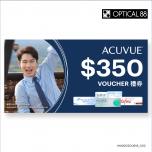ACUVUE® - $350電子現金禮券 ecash_350