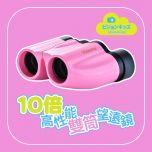 Binoculars 10x高性能雙筒望遠鏡-粉紅色 JP-101