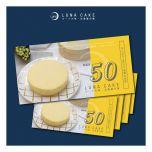 LUNACAKE001 (電子換領券) Luna Cake - $50 現金禮券(1套5張)