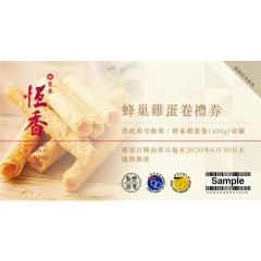 Hang Heung - Country Egg Rolls Coupon 1300401