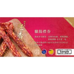 Hang Heung - Chinese Sausage Coupon 1300501