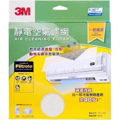 """3M™ Air Cleaning Filter - Dust Reduction 15""""x24"""" 3M-9708"""