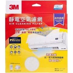 """3M™ Air Cleaning Filter - Micro Allergen Reduction 15""""x24"""" 3M-9808"""