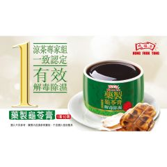 Hung Fook Tong - Herbal Tortoise Plastron Jelly Coupon (10pcs/set) 41020100001009
