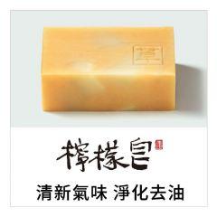 阿原-檸檬皂