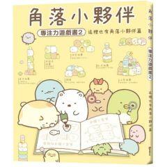 小樹苗 - 角落小夥伴專注力遊戲書2:這裡也有角落小夥伴篇