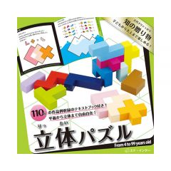 Ed.Inter - 2D 7 3D Training Block Puzzle 4941746700068