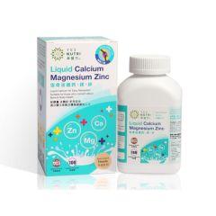 卓營方 - 強骨液體鈣-鎂-鋅 (100粒裝) 761778220259