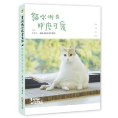 小樹苗 - 黃阿瑪的後宮生活:貓咪哪有那麼可愛(內附後宮貓咪貼紙乙張-隨機出貨)