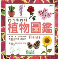 小樹苗 - 我的小百科:植物圖鑑