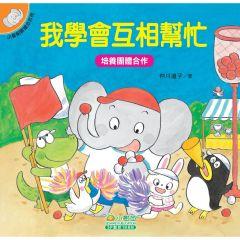 小樹苗 - 小象帕歐繪本:我學會互相幫忙(培養團體合作)