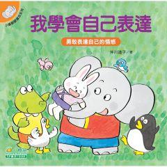 小樹苗 - 小象帕歐繪本:我學會自己表達(勇敢表達自己的情感)