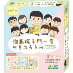 小樹苗 - 淘氣孩子鬥一番兒童成長系列:好習慣篇4冊(盒裝)