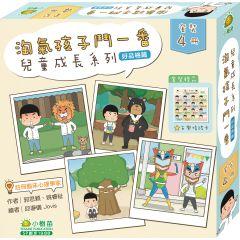 小樹苗 - 淘氣孩子鬥一番兒童成長系列:好品格篇4冊(盒裝)