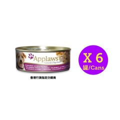 APPLAWS - Chicken Breast with Ham and Vegetables for Dogs 156g x 6 Cans APP019