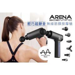 Arena - 專業靜音無線筋膜按摩槍 - TG-3